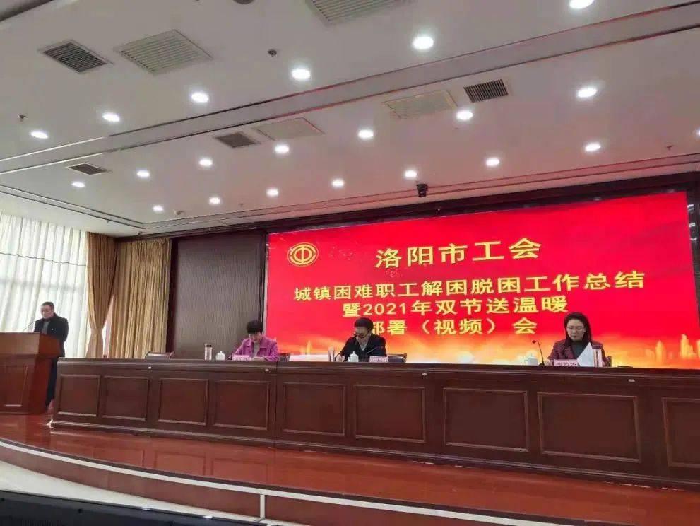 洛阳市总工会启动2021年送温暖活动,将走访慰问职工2.4万人次