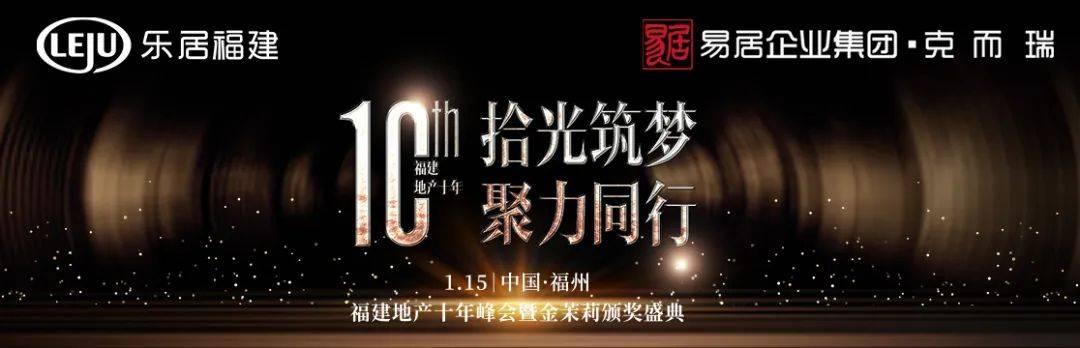 """重磅:379项目当选""""2020中国典型楼盘"""" 品牌""""霸榜""""格局延续  第8张"""