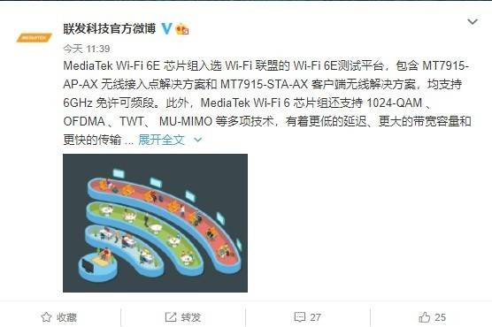 联发科Wi-Fi 6E芯片组入选Wi-Fi联盟Wi-Fi 6E测试平台