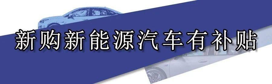 延期!深圳这份最高4万元的购车补贴还能申请!打算买车的赶紧!_新能源
