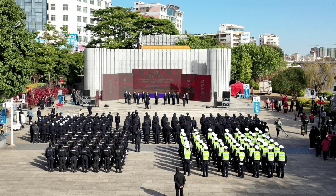 【平安五华】五华县举行庆祝首个中国人民警察节系列活动