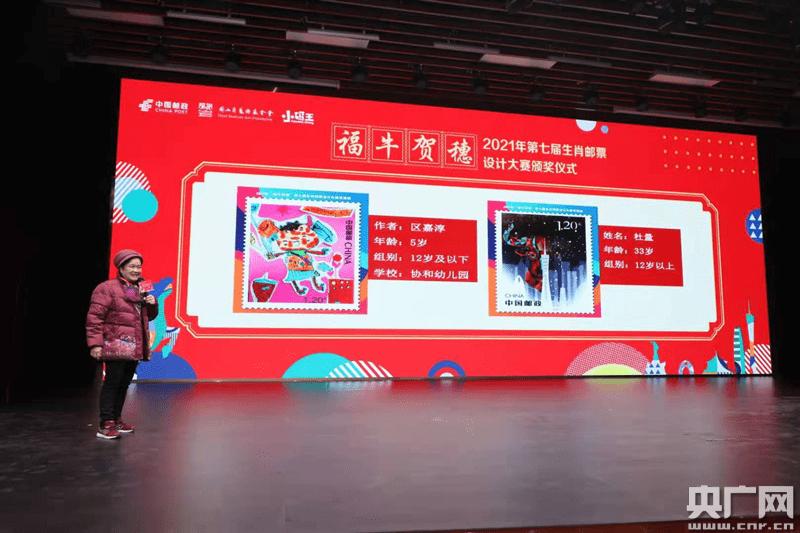 """2021""""福牛贺穗""""邮票设计大赛落幕 方寸间展现生肖文化"""