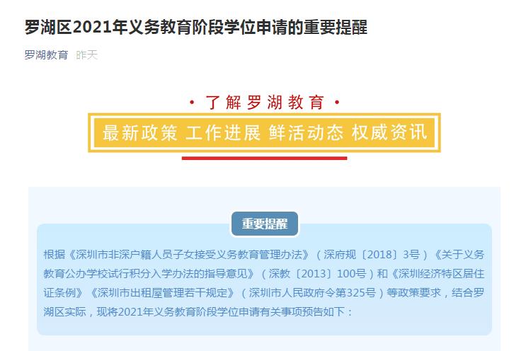 家长注意,深圳两区发布小初学位申请预告!这些工作可提前准备