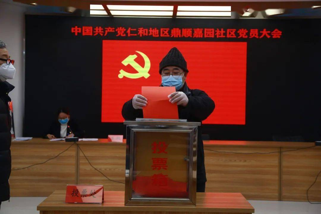 """【""""两委""""换届】仁和地区""""四到位一严格""""完成社区党组织换届选举工作"""