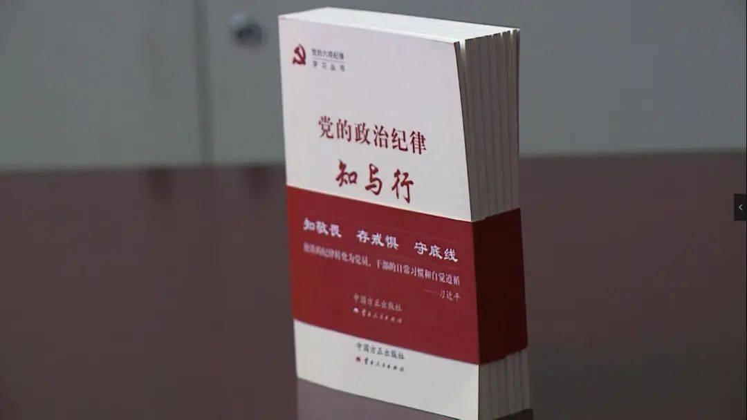 中央纪委国家监委网站报道云南出版发行《党的六项纪律知行系列读本》