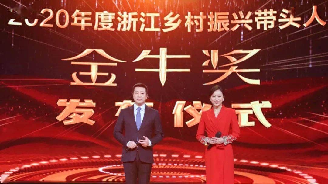 """2020年度浙江乡村振兴带头人""""金牛奖""""获奖者揭晓"""