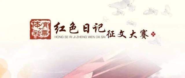 """第三届""""体育彩票•红色日记征文大赛""""启动"""