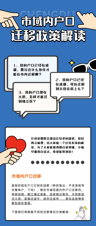 【关注】成都市域内户口迁移政策,划重点→