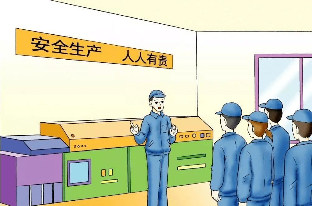 企业落实安全生产主体责任系列宣传(一):责任体系篇