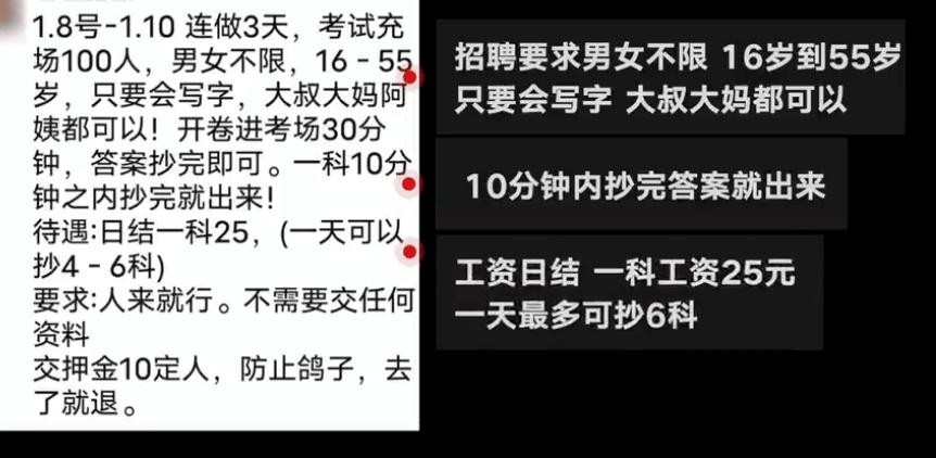六旬老者替考年轻人,开放大学的考试不能开放