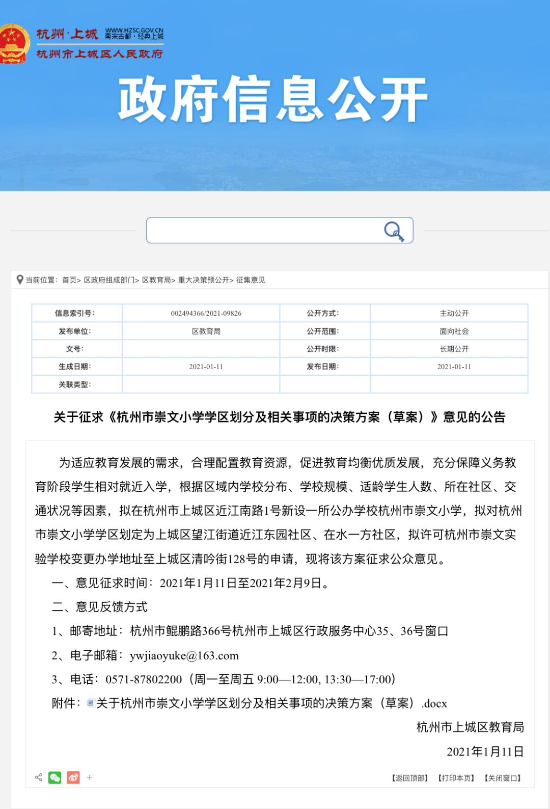 杭州崇文实验学校要转公办?官宣来了!