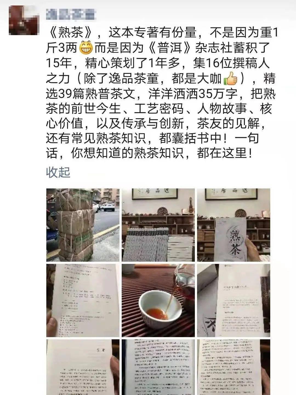 二〇二一,关于普洱熟茶的书一定要读这本