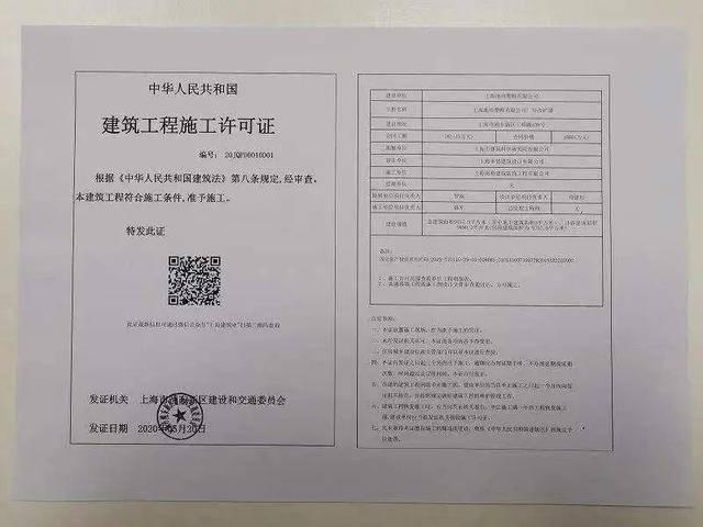 """6天""""两证""""!浦东优化建筑许可营商环境改革进入3.0版"""