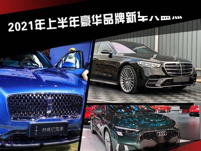 2021上半年豪华品牌新车库存!新款奔驰S级和奥迪A3领先