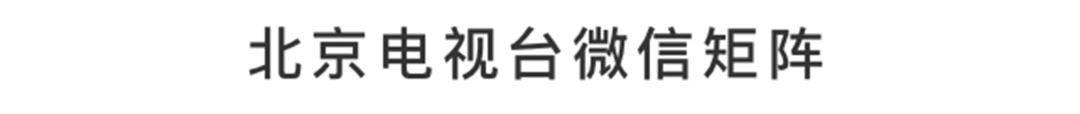 2021北京台春晚官宣  果真牛气冲天