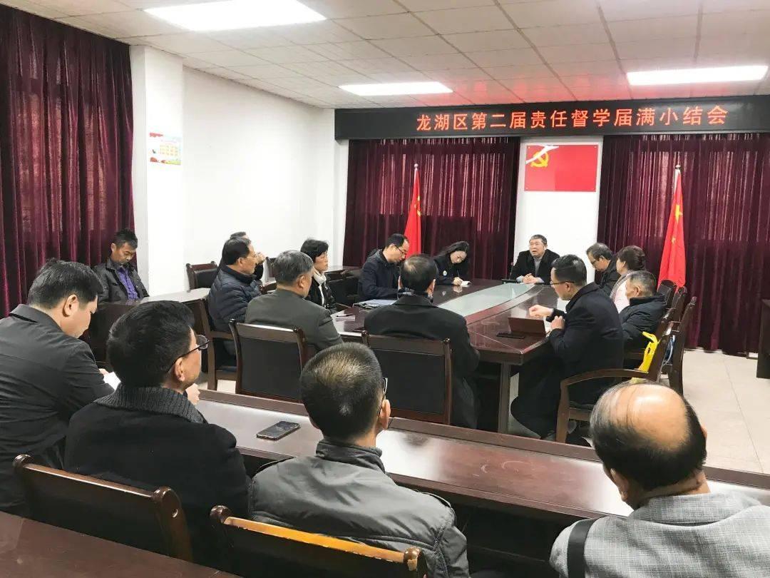 龙湖区召开第二届中小学责任督学届满小结会  第1张