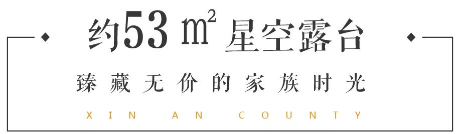 弘元新安郡丨约161㎡星空上叠,代言城市高品质墅居的无限畅享