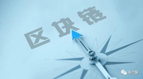 区块链将成为电力交易价值转移的增效器!