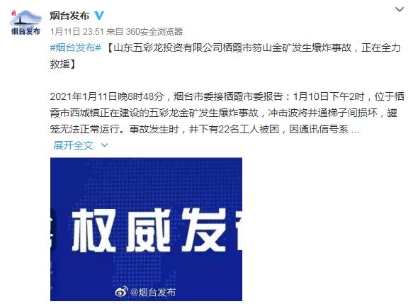 山东烟台一金矿发生爆炸事故,22名工人被困