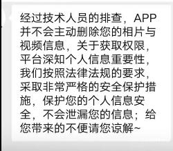远程删除用户手机照片?拼多多回应