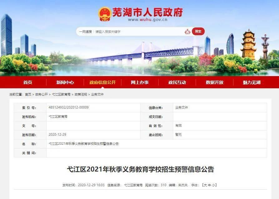 芜湖发布今秋义务教育招生预警!25所学校红色预警!