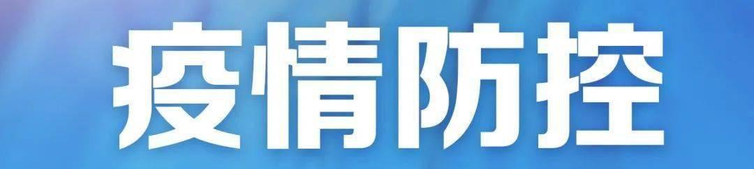 """春节期间""""三不举办""""!严控茶馆、麻将馆 统一健康码,全员申领"""