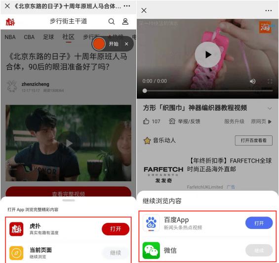 胁迫跳转、下载APP!微信封杀QQ音乐、小红书等违规外链