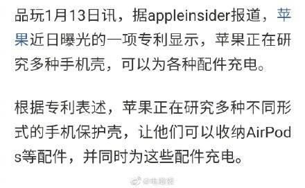 苹果将推出为配件充电的手机壳