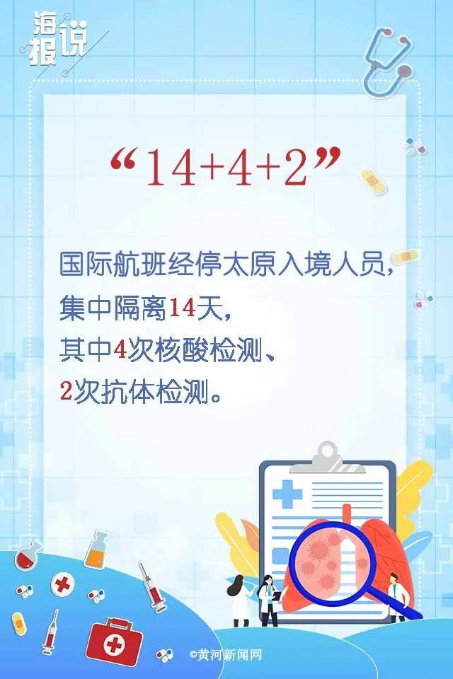 """海报说:当""""14+2""""不再只是一道算术题,它意味着…  第6张"""