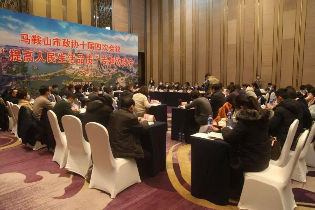 市政协十届四次会议召开专题议政会