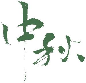 """""""元""""梦起航 """"旦""""愿有你——""""新年知多少""""线上有奖答题活动  第5张"""