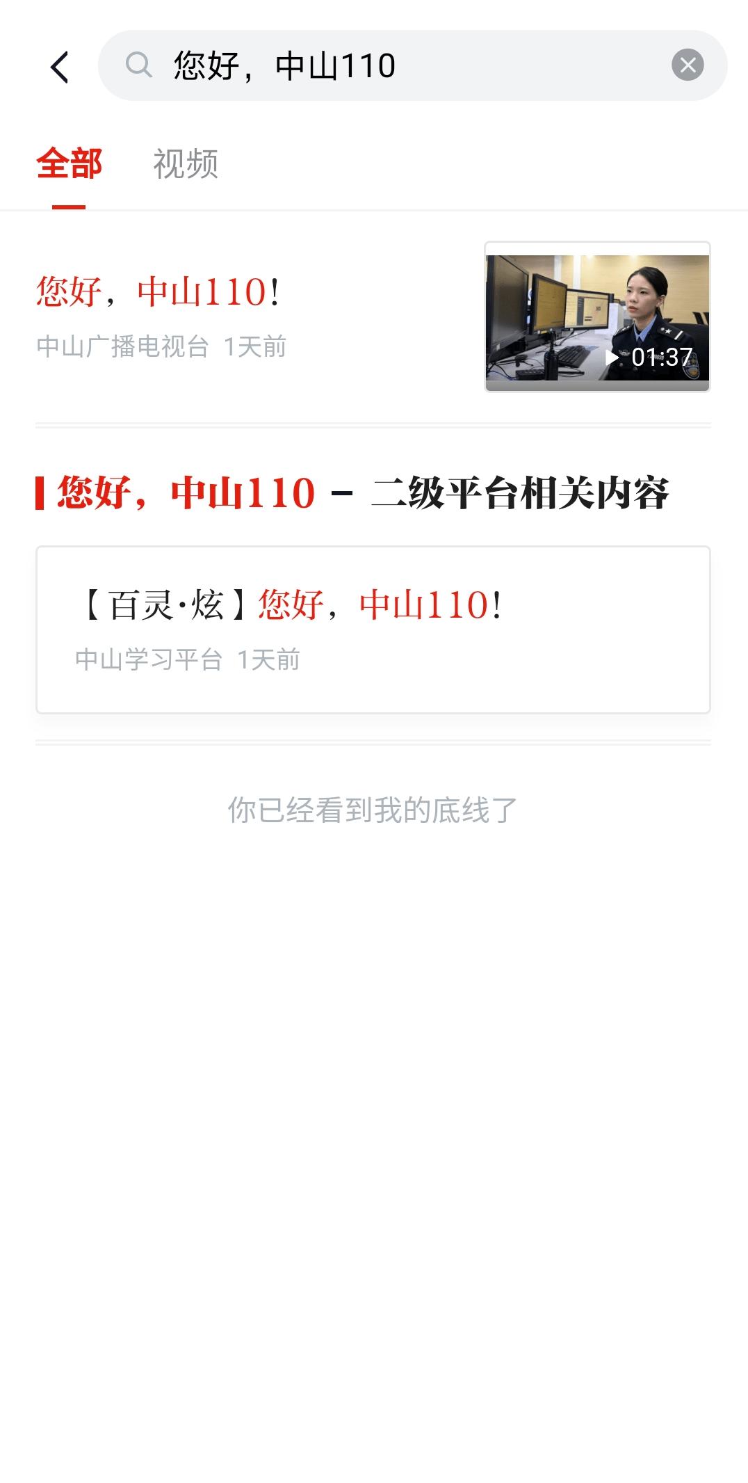 """超20万人围观!中山女警登上""""学习强国""""全国平台"""