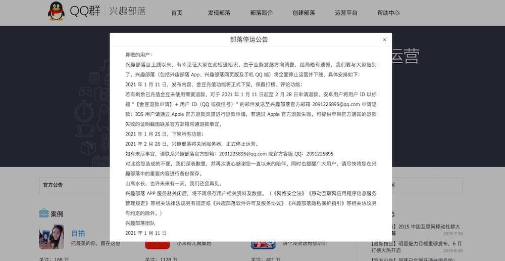 早报 | iPhone 12 去年 Q4 中国销量超预期 / 联想集团拟上市科创板 / 拼多多回应「远程删除用户照片」