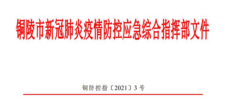 关于加强春节前后新冠肺炎疫情防控工作的通告