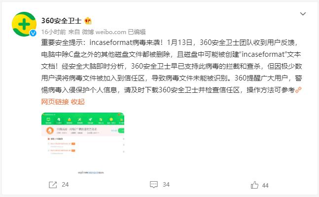 微信封杀 QQ 音乐、拼多多等 App 外链;蠕虫病毒在国内肆虐;Dropbox 宣布裁员 | 极客头条