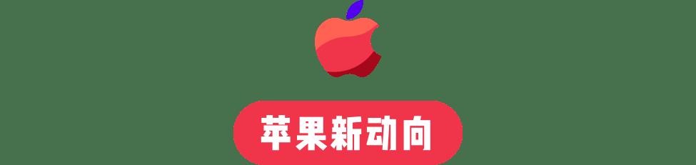苹果发布 iOS 14.4 Beta 2 / 健康码演示应用开发者被采取强制措施 / 雷蛇发布 RGB 智能口罩