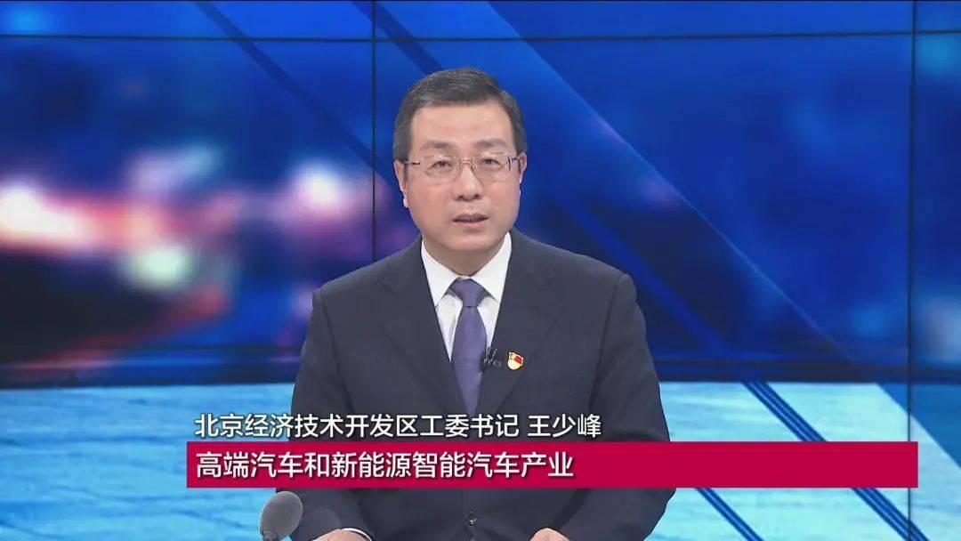 """""""两区""""建设对话一把手:北京经开区立足高端产业主战场 守好高精尖产业主阵地"""