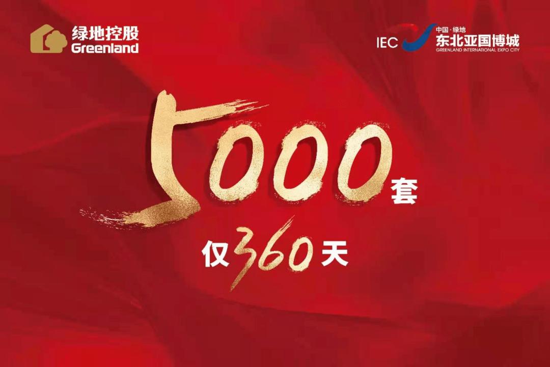 """重磅!王牧笛代言龙江""""三冠王""""绿地•东北亚国博城!"""