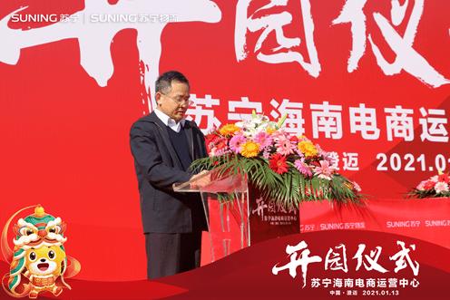 它来了它来了!苏宁海南电商运营中心正式开园