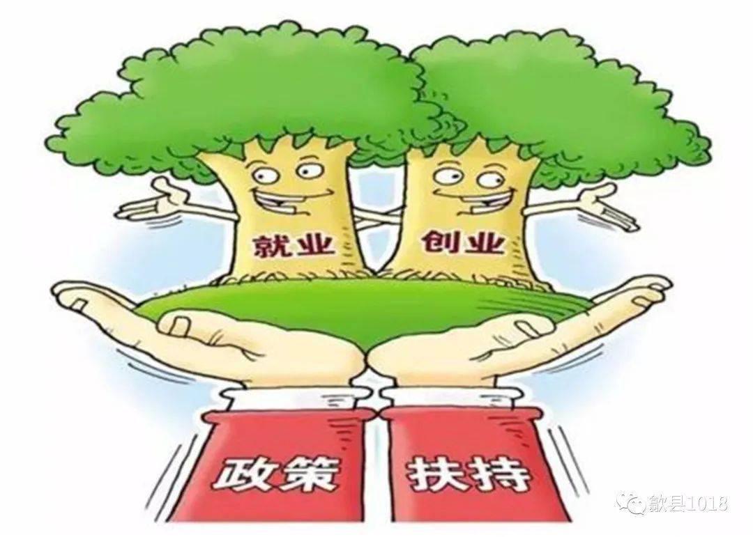 64体育: 【歙县融媒体】歙县:七项创业担保贷款举措促创业稳就业