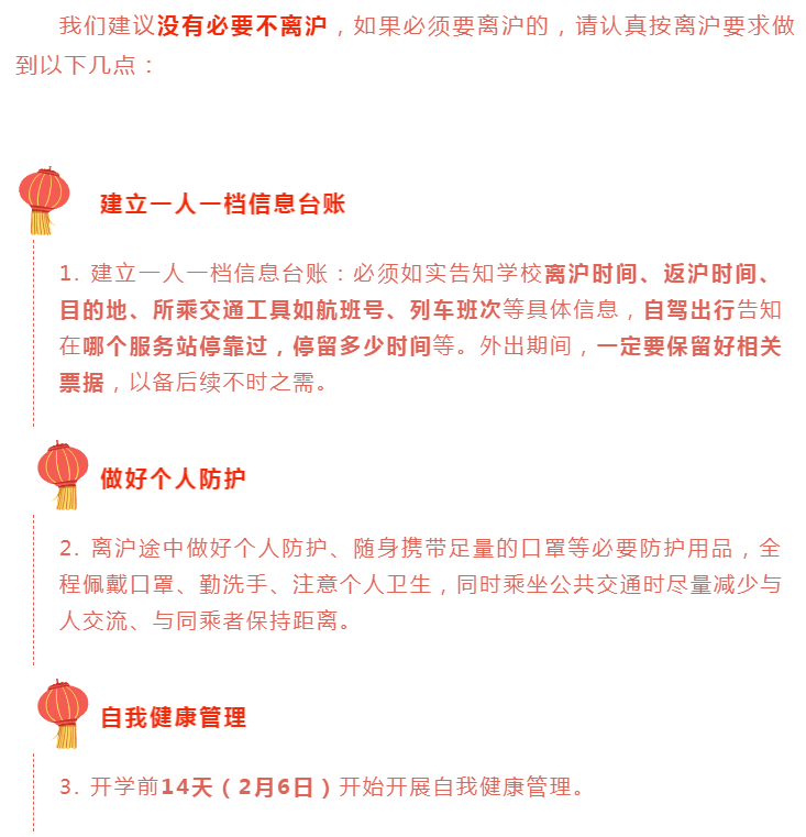 上海多所中小学幼儿园发告家长书:非必要不离沪,离沪须报备