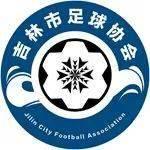 【斌动徽标】吉林省足球协会及附属地级市会员足球协会会徽汇总(共有9个地级市其中2个重点城市,其中4个足协会徽未收录)