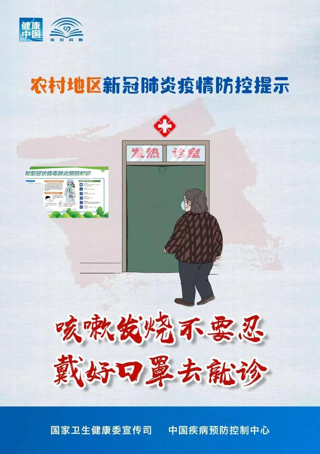 农村地区新冠肺炎疫情防控提示