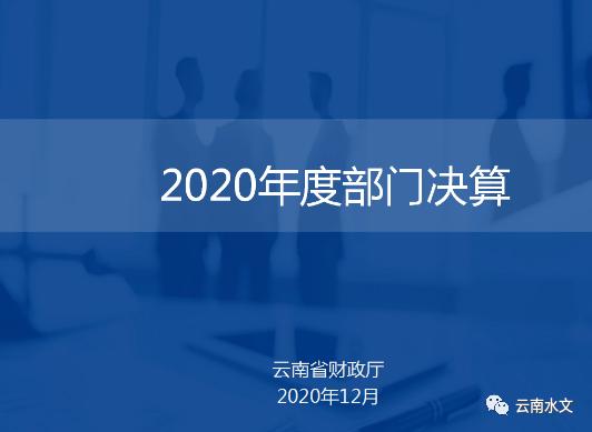 全省水文系统财务人员齐心协力扎实推进2020年度省本级部门决算编报工作