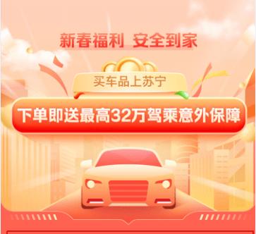 年终保养车主注意到苏宁买车,给了32万意外驾驶保险
