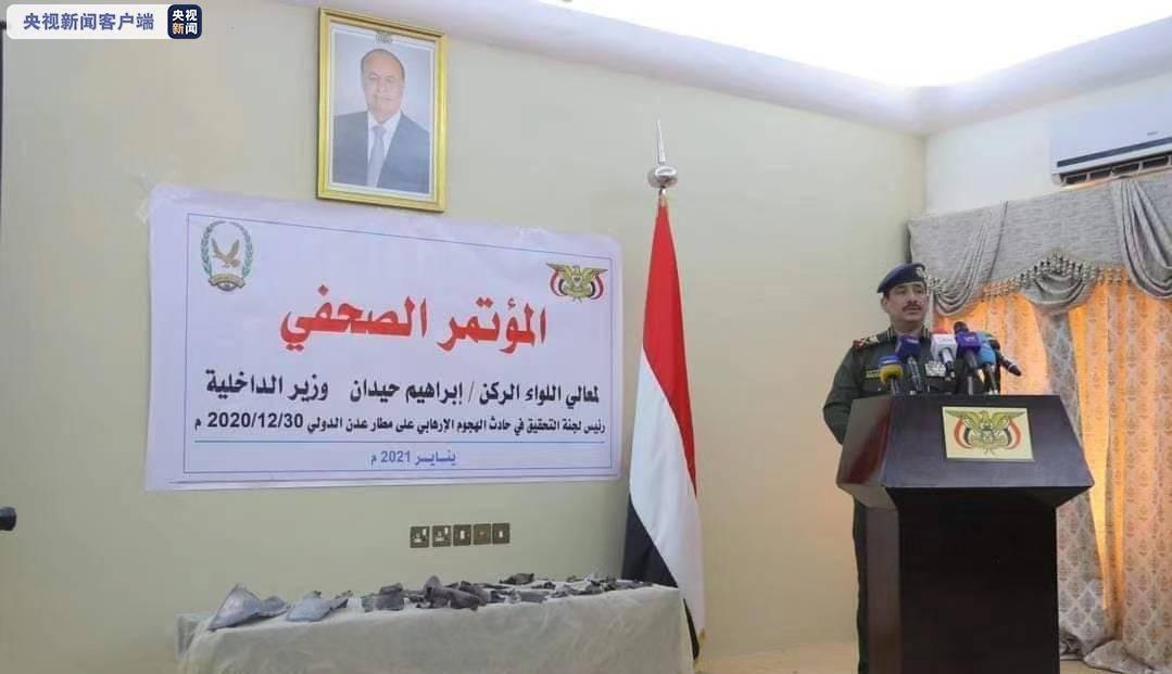 也门亚丁机场袭击调查结果公布,政府指责胡塞武装负有责任