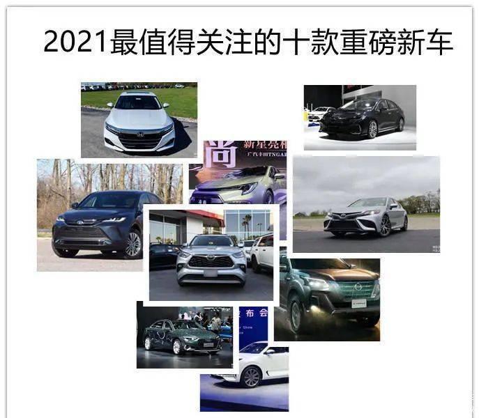 丰田和本田在2021款重型车中都有十款值得关注的新车