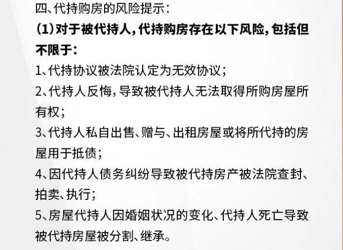 """深圳新盘齐发声:今天起,""""代持""""买房将被堵死!"""