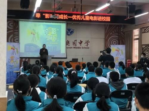 金鸡奖最佳儿童片《点点星光》走进广州校园