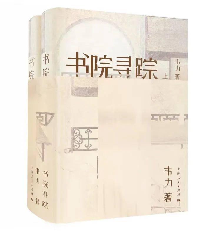 藏书家韦力:当我们谈论书院时,我们在谈论什么?|草地・访谈